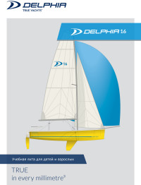 New model: DELPHIA 16